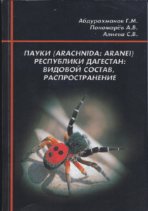 2012_AbdurakhmanovEtAl_DagestanCoverSmall